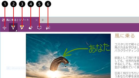 microsoft edge で web ノートを作成する
