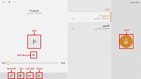 كيفية استخدام مسجل الصوت
